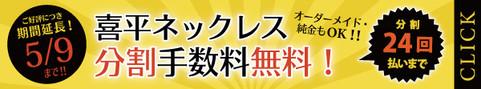 喜平キャンペーン_banner.jpg