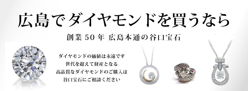 広島でダイヤモンドを買うなら谷口宝石.jpg