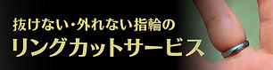 抜けない指輪のリングカットサービス_ミニバナー.jpg