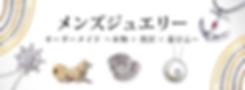 広島_メンズジュエリー_オーダーメイド.jpg