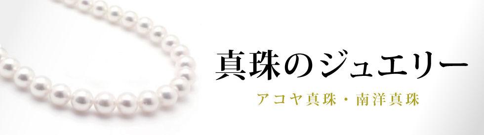 真珠・パール・南洋真珠のジュエリー_谷口宝石.jpg