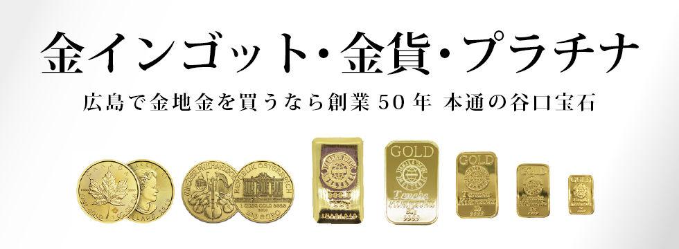 広島_金地金・インゴットの販売.jpg