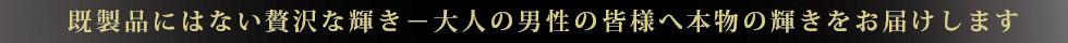広島_メンズジュエリー_オーダーメイド+.jpg