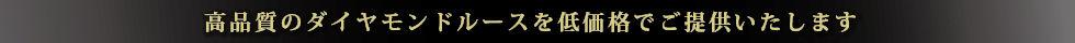 広島でダイヤモンドを買うなら谷口宝石+.jpg