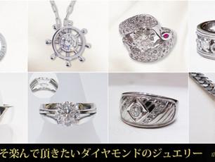 ダイヤモンドは男性の宝石|社長からのご提案|4月の誕生石
