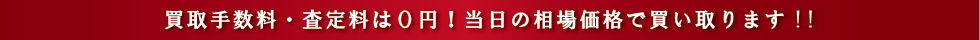 広島_金・プラチナ・宝石・ジュエリーの買取+.jpg