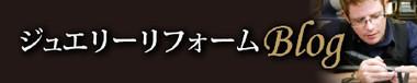 ジュエリーリフォームブログ_広島本通_谷口宝石.jpg