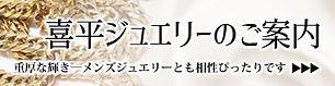 喜平ネックレスバナー.jpg