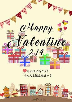 20210201バレンタイン.jpg