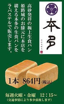 本多食パン.jpg