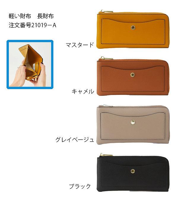 軽い財布 長財布.jpg