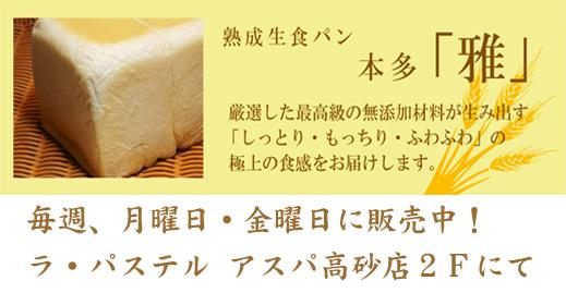 本多食パン