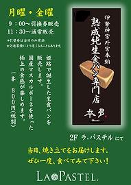 食パンPOP2.jpg