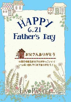 父の日.jpg