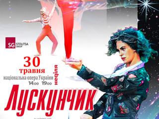 """30 травня балет-феєрія """"Лускунчик"""""""