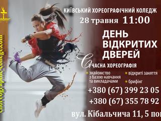 День відкритих дверей 28.05 11:00 Сучасне відділення (вул. Кібальчича 11, 5 пов. )