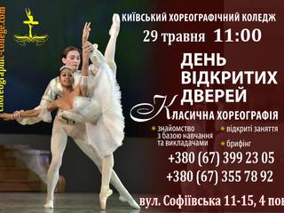 День відкритих дверей 29.05 11:00 Класичне відділення (вул. Софіївська 11-15, 4 пов. )