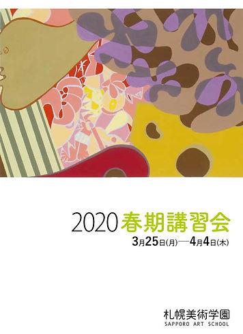 2020春期パンフ表紙.jpg