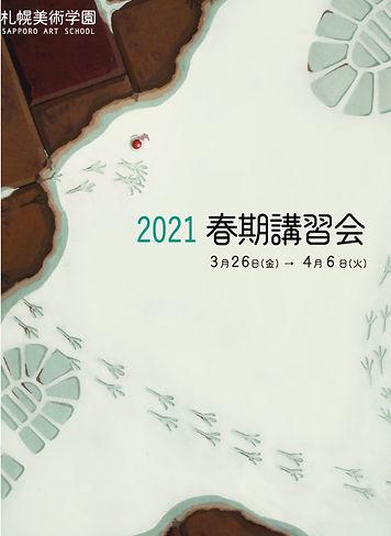 2021spring_1.jpg