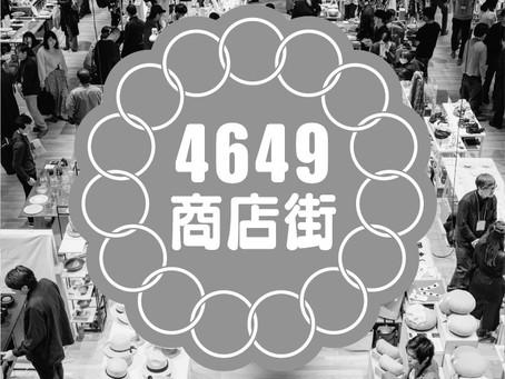 『4649(ヨロシク)商店街』