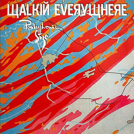 Polyphonic Size - Walking Everywhere (1983)