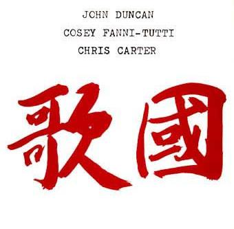 Duncan/Fanni-Tutti/Carter - Kokka 7'' (1983)