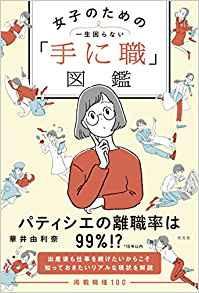 華井由利奈「女子のための一生困らない手に職図鑑」