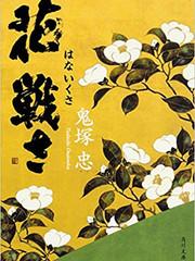 「花戦さ」映画化・日本アカデミー賞最優秀賞受賞