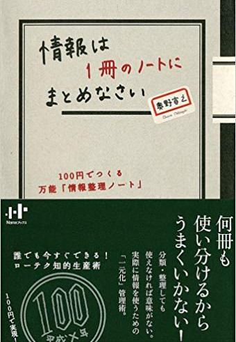 奥野宣之「情報は一冊のノートにまとめなさい」