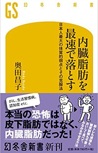 奥田昌子「内臓脂肪を最速で落とす」