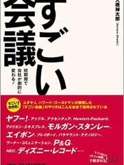 大橋禅太郎「すごい会議」