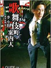 李小牧「歌舞伎町案内人」