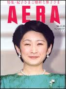 AERA 現代の肖像