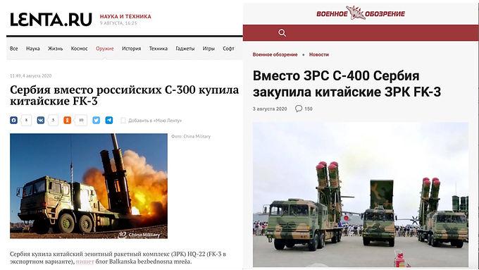 Ruski mediji razočarani odlukom Srbije da kupi FK-3