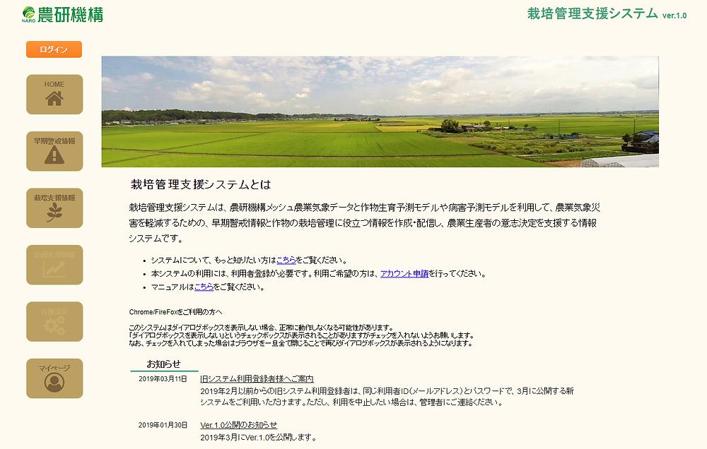 栽培管理支援システム Ver.1.0 トップページ
