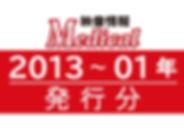 月刊誌2013-01.jpg