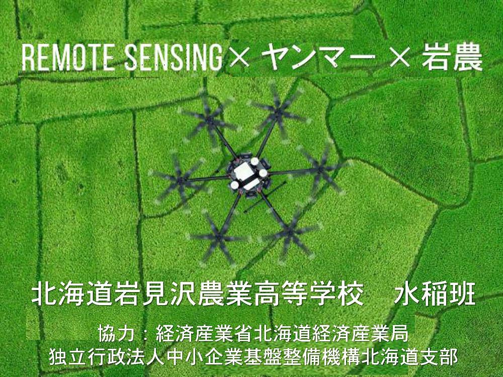Remote Sensing×ヤンマー×岩農