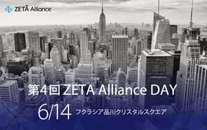 第4回ZETA Alliance DAY