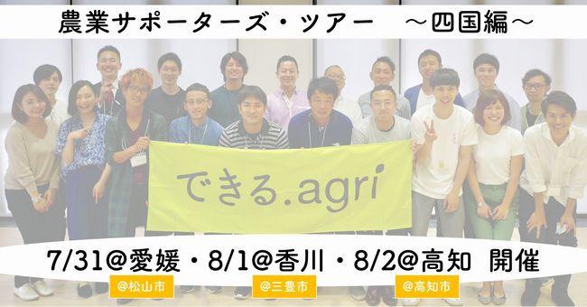「できる.agri」実⾏委員会