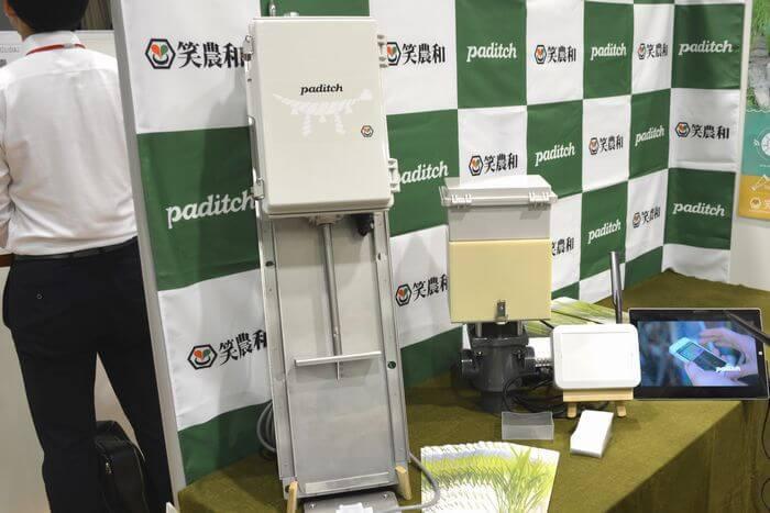 スマート水田システム『paditch』