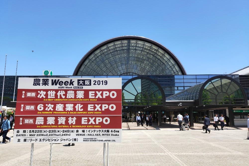 農業Week 大阪 2019