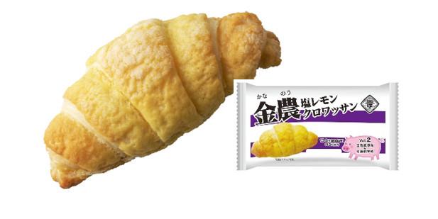 金農塩レモンクロワッサン【生物資源科&生活科学科】