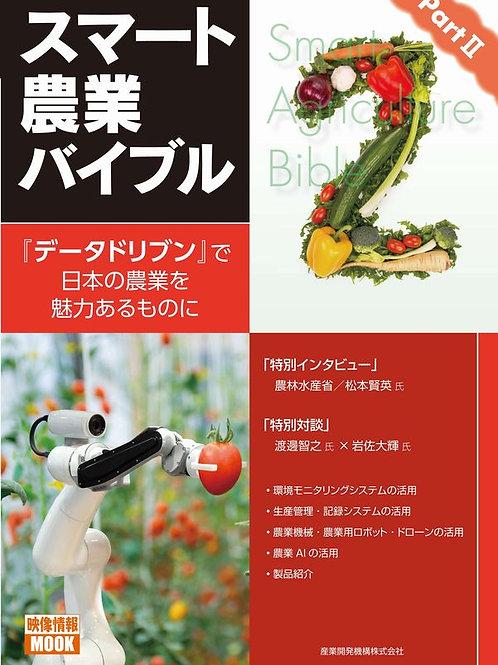 スマート農業バイブル PartⅡ ―『データドリブン』で日本の農業を魅力あるものに
