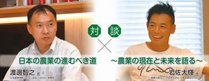 【対談:渡邊智之×岩佐大輝】日本の農業の進むべき道~農業の現在と未来を語る~