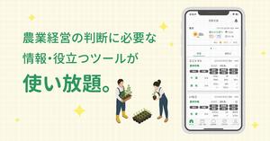 スマホアプリ「営農支援」