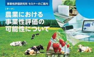 『農業における事業性評価の可能性について』