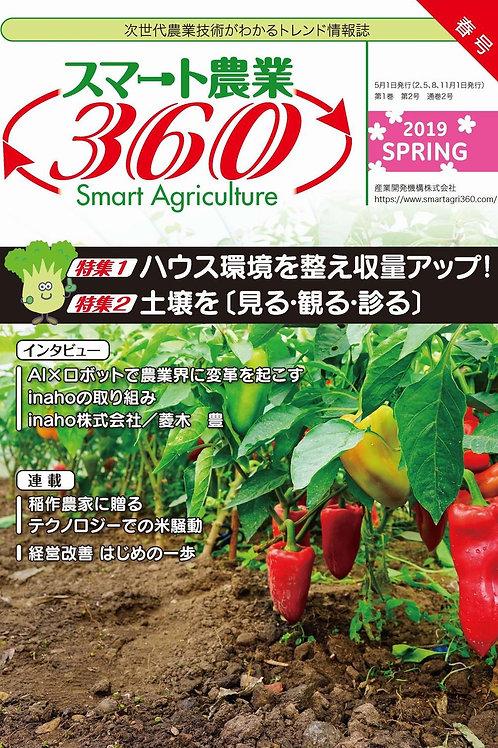 スマート農業360(2019年 春号[5月1日発行])