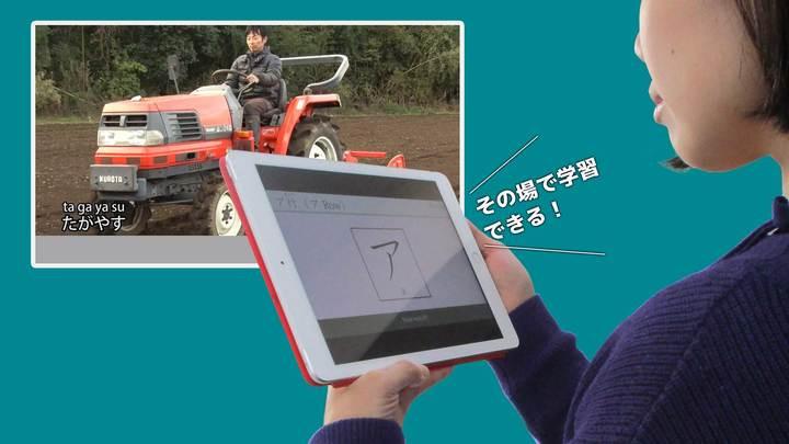 外国人農業技能実習生教育用タブレット
