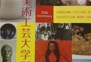 金沢美大の70周年記念展覧会