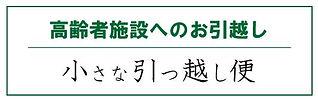 小さな.jpg